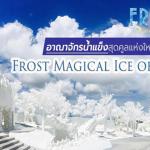 อาณาจักรน้ำแข็ง...Frost Magical Ice of Siam
