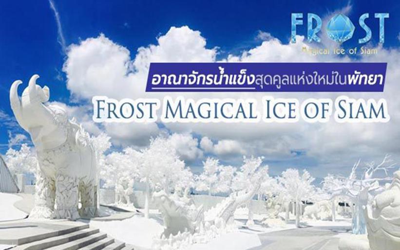 อาณาจักรน้ำแข็ง…Frost Magical Ice of Siam