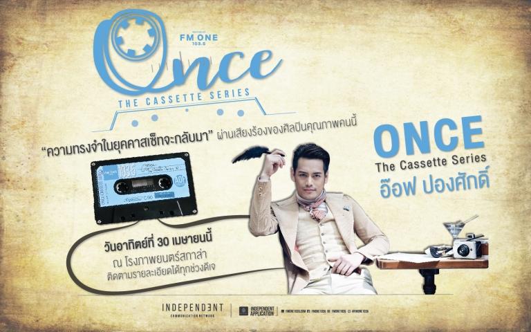 ONCE The Cassette Series อ๊อฟ ปองศักดิ์