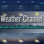 Weather Channel แอพเช็กสภาพอากาศ