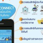 SSO CONNECTแอพใหม่ประกันสังคม