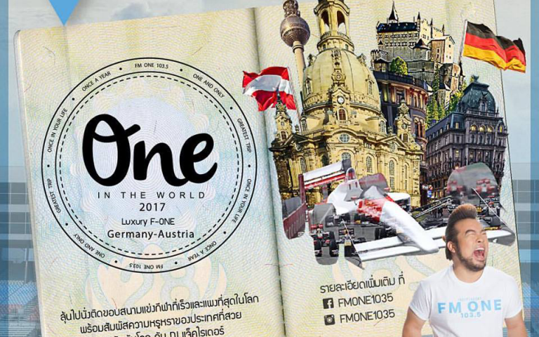 'ดีเจ.แจ็คไรเดอร์' พาใกล้ชิดติดขอบสนามแข่งกีฬาที่แพงที่สุดในโลก!! กับ 'ONE IN THE WORLD 2017 Luxury F-ONE Germany-Austria'