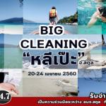 Big Cleaning เกาะหลีเป๊ะ