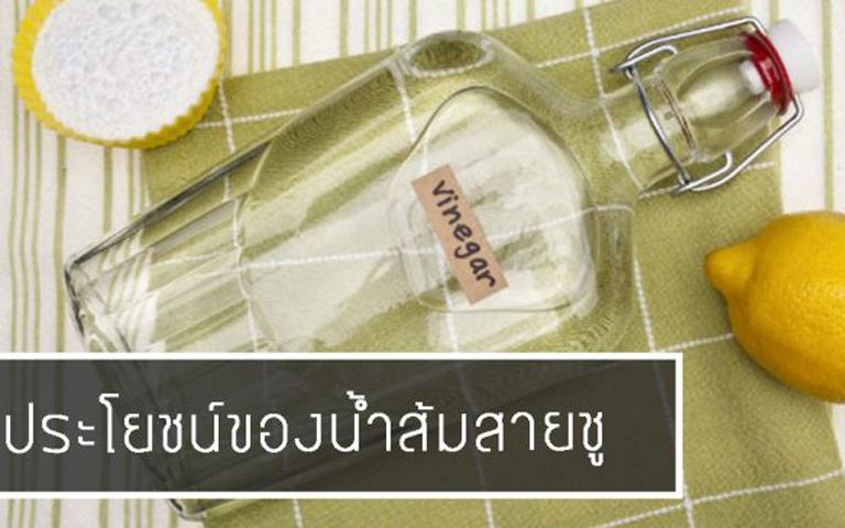 ประโยชน์ของน้ำส้มสายชู