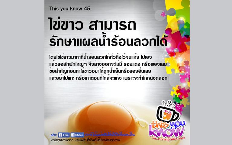 ไข่ขาวช่วยรักษาแผลน้ำร้อนลวก