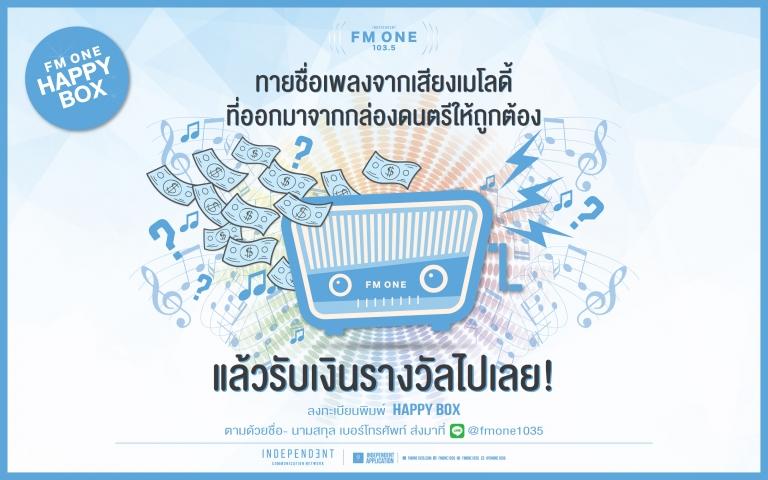 FM ONE HAPPY BOX กล่องดนตรีมีตังค์