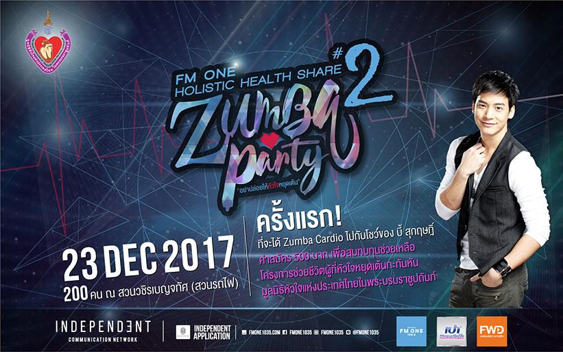 "FM ONE Holistic Health Share ""Zumba Party"" ให้เงิน 500 บาท ได้ช่วยชีวิตของผู้อื่นและสุขภาพของคุณเอง"