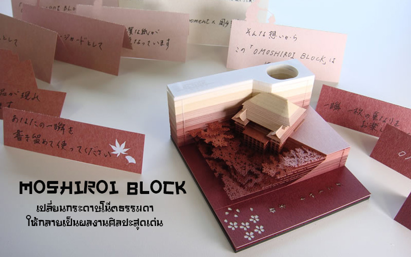 """เปลี่ยนกระดาษโน๊ตธรรมดา ให้เป็นผลงานศิลปะชิ้นงาม กับ """"OMOSHIROI BLOCK"""""""