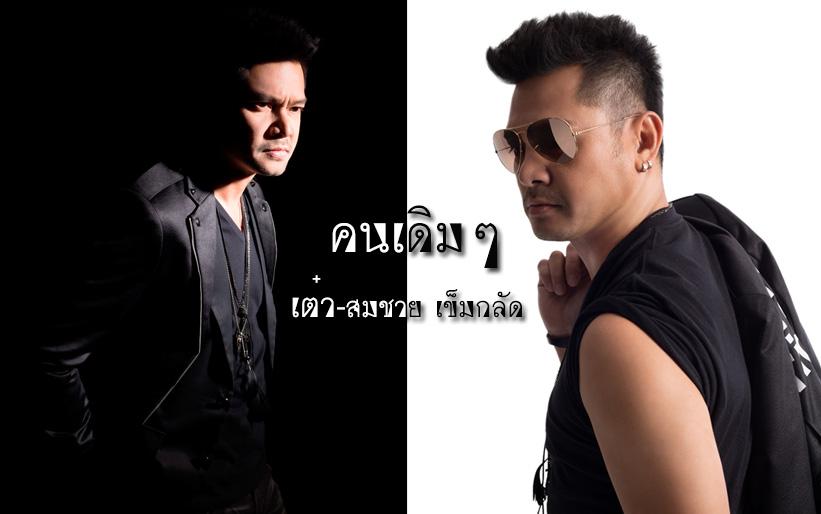 """""""เต๋า-สมชาย"""" คัมแบล็คฉลอง 20 ปี หวนร้องเพลงอีกครั้งให้กับ """"โมโนมิวสิค"""""""