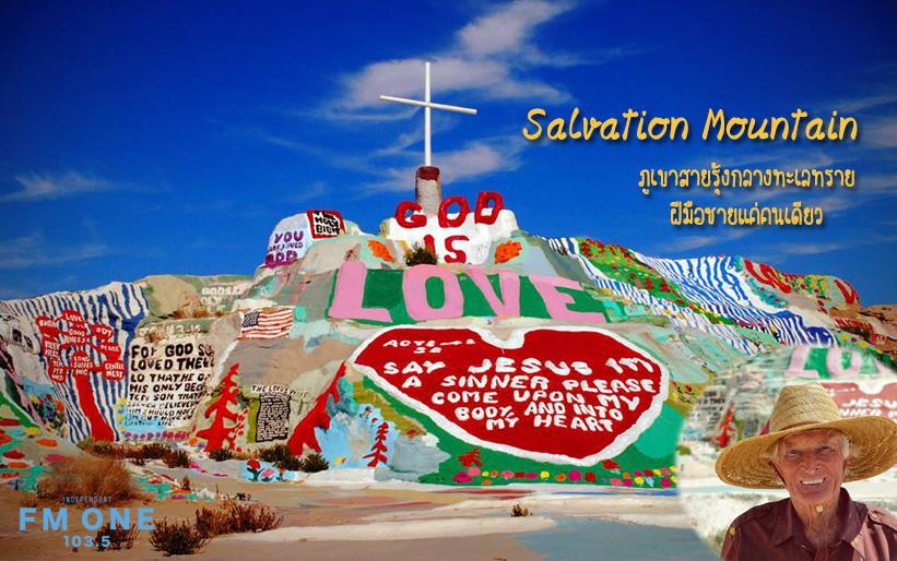 Salvation Mountain ภูเขาสายรุ้งกลางทะเลทราย จากฝีมือชายแค่คนเดียว