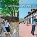 ใหม่!!! เทรนด์ถ่ายรูปคู่สุดฮิตที่เกาหลี