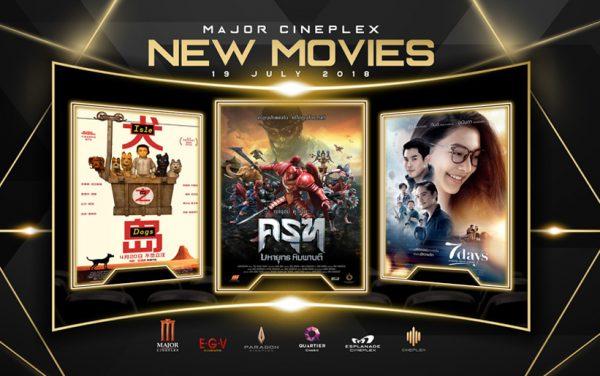 หนังเข้าใหม่ประจำสัปดาห์ที่ 19 กรกฎาคม 2561
