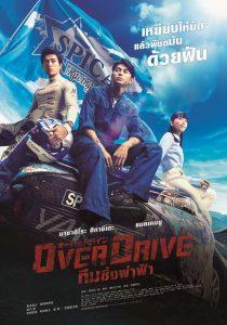 Over Drive (โอเวอร์ไดรฟ์)