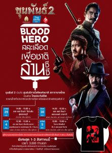 ขุนพันธ์ 2 Blood Hero สละเลือดเพื่อชาติ 1 ล้านซีซี