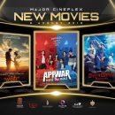 หนังเข้าใหม่ประจำสัปดาห์ที่ 2 สิงหาคม 2561