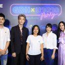 GDH x นาดาว Party แถลงข่าวเปิดตัว 8 โปรเจ็กต์น่าจับตา ในปี 2019