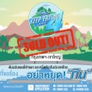 "FM ONE KEEP EATING RALLY 4  ""กรุงเทพฯ-เขาใหญ่"" (Sold Out แล้วจ้าาาา)"