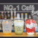 ใหม่!! No.1 Cafe Bts Bangna จุดนัดพบ พูดคุย ในบรรยากาศสุดน่ารัก