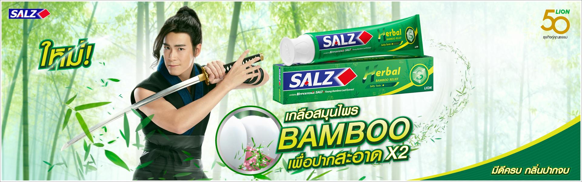 Salz Bamboo