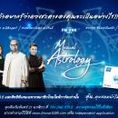 Musical Astrology วิเคราะห์บทเพลงผ่านมุมมองโหราศาสตร์