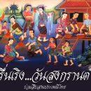 ประวัติและเกร็ดน่ารู้ วันสงกรานต์ วันขึ้นปีใหม่ไทย