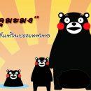 """""""คุมะมง"""" มาสคอตหมีสุดน่ารักจากญี่ปุ่น ลิขสิทธิ์มาแล้ว"""