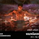 ภาพยนตร์ไทยแห่งปี ไสยเวทอาคมขลังแห่งโลกยุคใหม่กำลังเริ่มต้น..