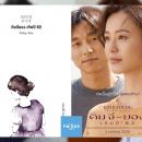จากนิยาย สู่ภาพยนต์ KIMJI-YOUNG, BORN 1982  คิมจียองเกิดปี '82 สะท้อนชีวิตผู้หญิงเกาหลี