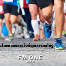 การวิ่งมีประโยชน์มากกว่าที่คุณคิด..