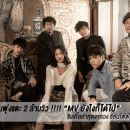 อินกันสุดๆ 5 วันพุ่งแตะ 2 ล้านวิว!!!! MV ยังไงก็ได้ไป จาก Season Five