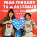 คอนเสิร์ต From Thailand to Australia ยอดบริจาครวมทะลุ 1.6 ล้านบาท!!