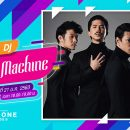 "Special DJ by ""Slot machine"" วงดนตรีร็อกสัญชาติไทย"""
