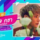 """Special DJ by ดีเจคชา """"เส้นทางสู่ฝัน"""""""