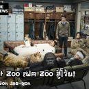 """สวนสัตว์ที่ไม่มีสัตว์ """"Secret Zoo เฟค Zoo สู้โว้ย!"""" มันยังไงกันนะ"""
