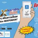 FM ONE 103.5 ชวนคนฟังดาวน์โหลด App Independent รับฟรีประกันอุบัติเหตุฯ