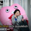 FMONE Movie Review : Little Miss Period