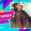"Special DJ by ""พลพล"" เพลงรักหลากหลาย"
