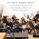 ศิลปินรวมตัวเฉพาะกิจจัด Live Charity Streaming Session ระดมทุนสร้างห้องซ้อมดนตรีฯ