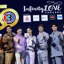50 ปี Infinity Love : Channel 3 Charity Concert ที่สุดของการรวมตัวเหล่าซุปตาร์