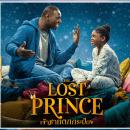 """อบอุ่นหัวใจ ผจญภัยไปกับ """"The Lost Prince เจ้าชายตกกระป๋อง"""""""