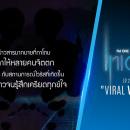 เท เดย์ EP.2 VIRAL VIRUS