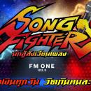 Song Fighter นักสู้สังเวียนเพลง
