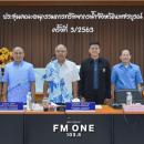 [FMONE News] รองอธิบดีกรมชลฯ ร่วมประชุมชี้แจงโครงการอ่างเก็บน้ำห้วยสะดวงใหญ่