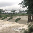 [FMONE News] ชป.กำชับทุกโครงการฯ ทั่วประเทศเฝ้าระวังสถานการณ์น้ำในพื้นที่อย่างใกล้ชิด