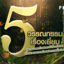 """5 วรรณกรรมสู่หนังแฟนตาซีในความทรงจำก่อนไปชมสวน """"The Secret Garden"""""""