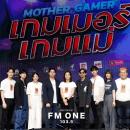 """Mother Gamer"" เปิดอารีนากลางกรุง!  จัด ""เกมเมอร์ เกมแม่ Battle Day"""