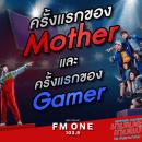 """แอคชั่น-อีสปอร์ตเรื่องแรกของไทย """"Mother Gamer เกมเมอร์ เกมแม่"""" 10 กันยามาแน่"""