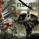 เผยความลับระดับโลก เปิด 5 กระสุนเด็ด The Last Full Measure หนังที่ไม่ควรพลาดของปีนี้?