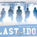 Last Idol Thailand เปิดออดิชั่นแล้ว ค้นหาไอดอลไทย ก้าวไปสู่ระดับโลก!