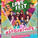 """รวมศิลปินตัวท็อป """"LOVE FEST THAILAND #รักจริงหวังเต้น"""" ฟรีคอนเสิร์ตสุดปังส่งท้ายปี"""